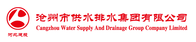 沧州市供水排水集团有限公司