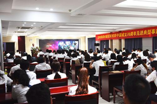 庆祝新中国成立70周年先进典型事迹报告会