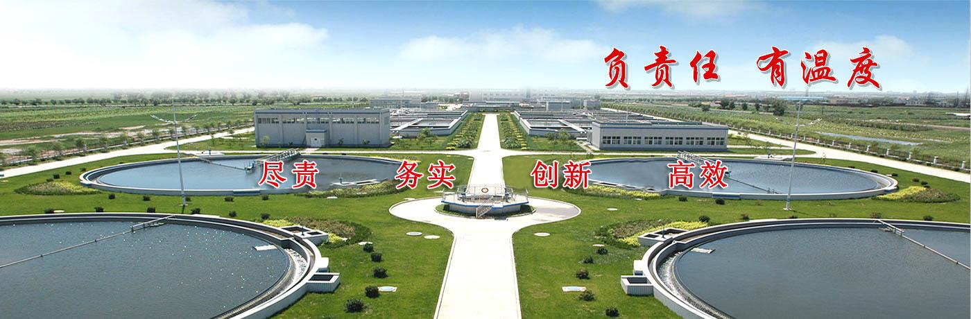 沧州市供排水集团有限公司