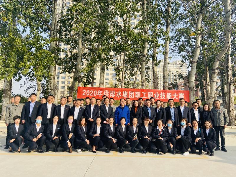 """供排水集团举办""""2020年职工职业技能大赛"""""""